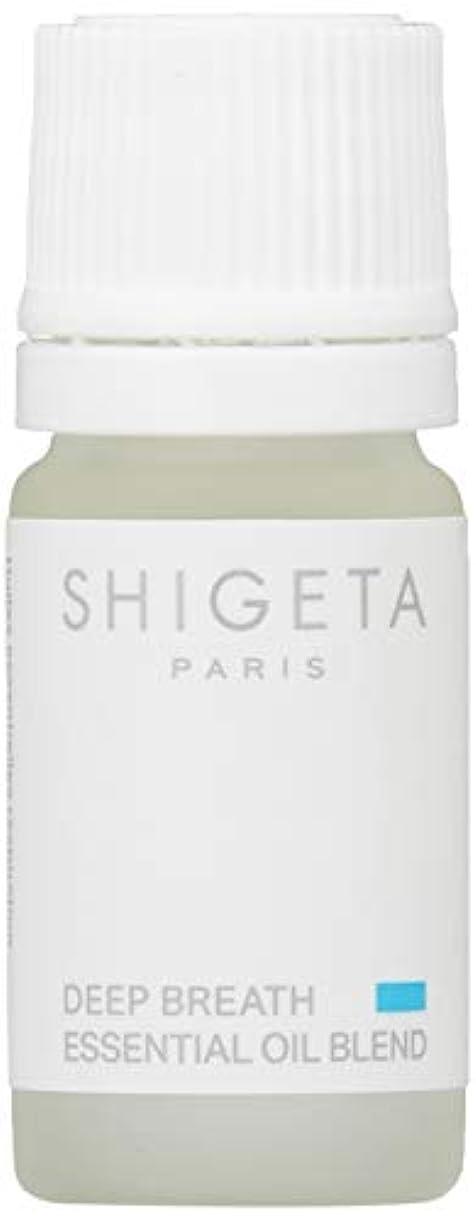 乱れ組立緩めるSHIGETA(シゲタ) ディープブレス 5ml