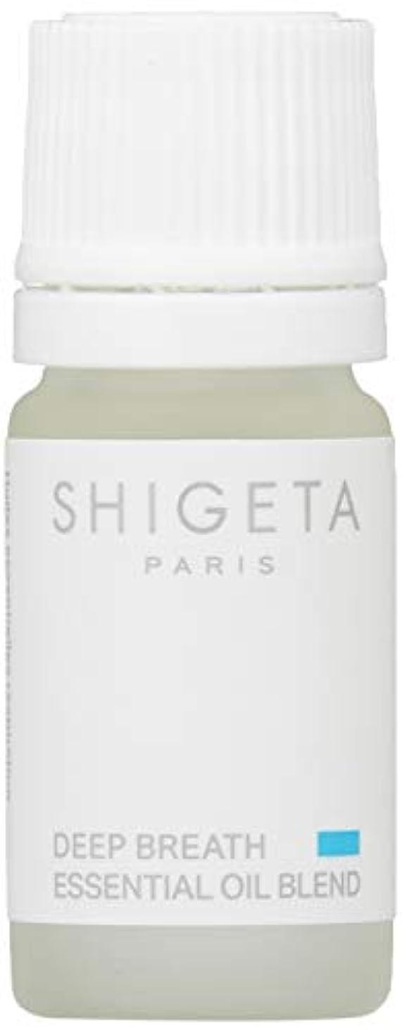 敏感な推定冒険SHIGETA(シゲタ) ディープブレス 5ml
