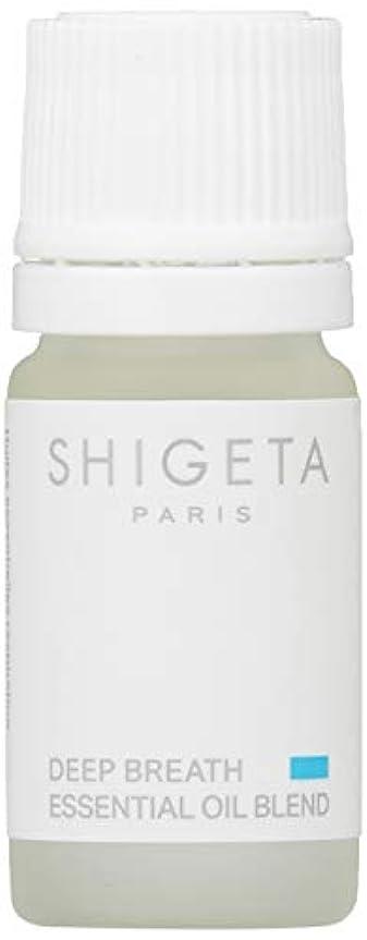 キャンパスハドル経済SHIGETA(シゲタ) ディープブレス 5ml