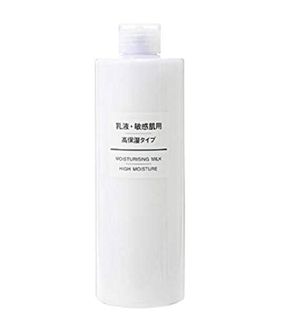 文字フェザー重要性無印良品 乳液 敏感肌用 高保湿タイプ (大容量) 400ml