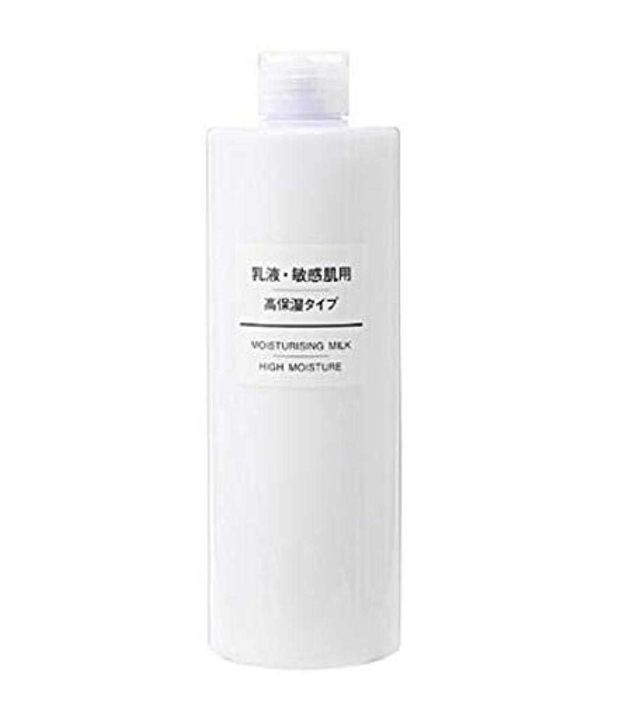 利得どこでも揺れる無印良品 乳液 敏感肌用 高保湿タイプ (大容量) 400ml