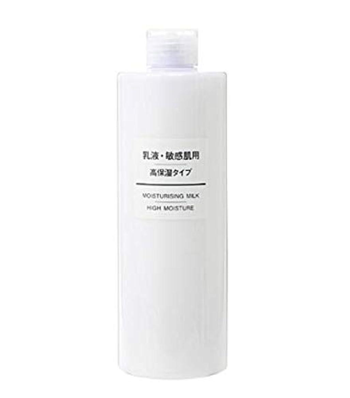 めんどり故障ペネロペ無印良品 乳液 敏感肌用 高保湿タイプ (大容量) 400ml