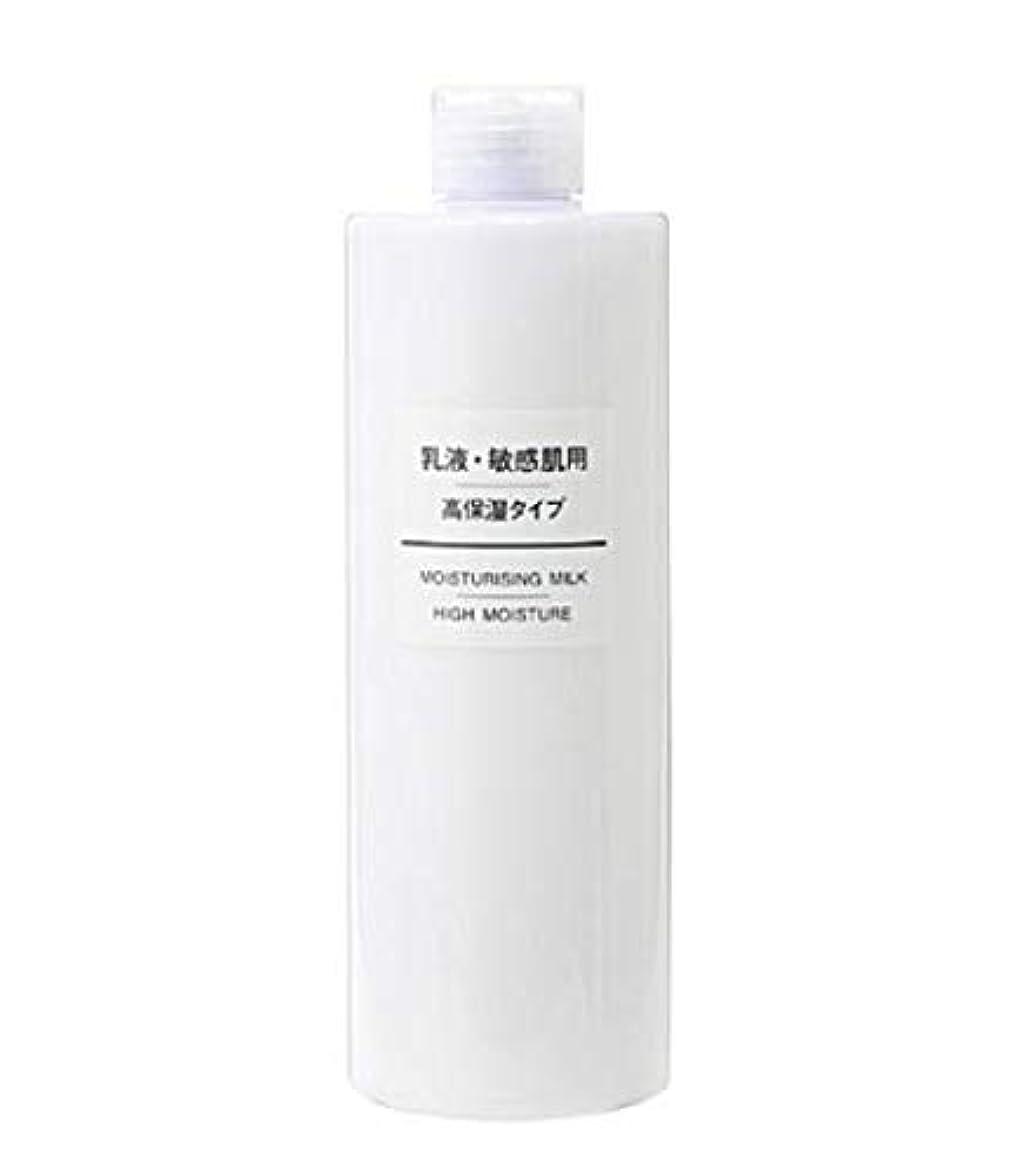ギャロップアニメーションリル無印良品 乳液 敏感肌用 高保湿タイプ (大容量) 400ml