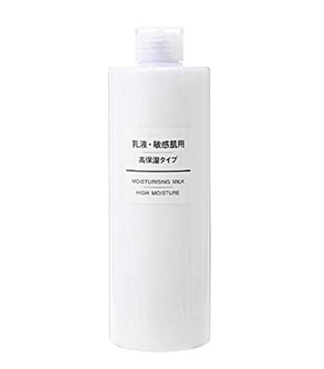 ローブバイソン観察する無印良品 乳液 敏感肌用 高保湿タイプ (大容量) 400ml