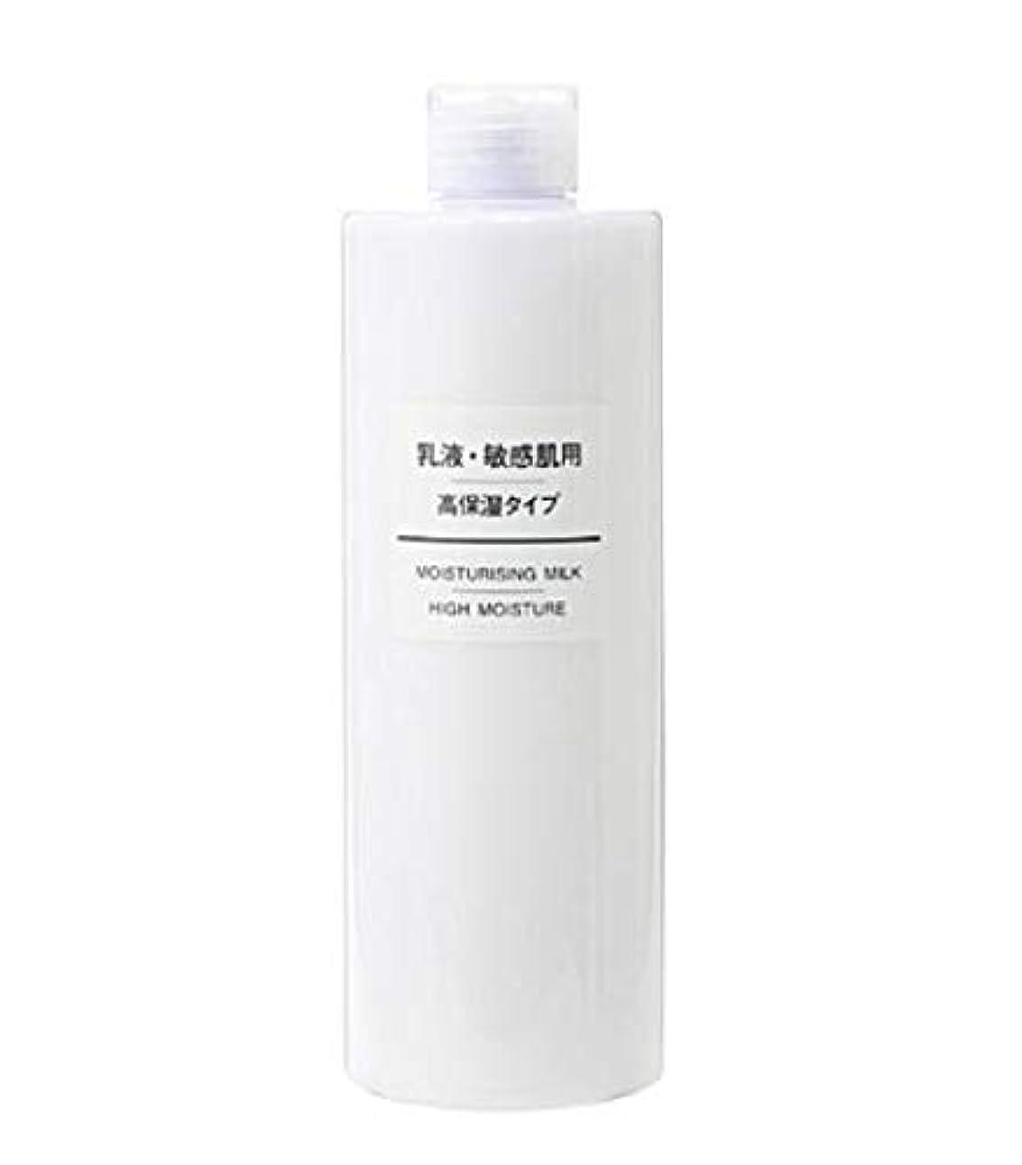 リーガンしおれたトレーニング無印良品 乳液 敏感肌用 高保湿タイプ (大容量) 400ml