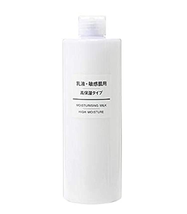 きらきらペルメルこしょう無印良品 乳液 敏感肌用 高保湿タイプ (大容量) 400ml