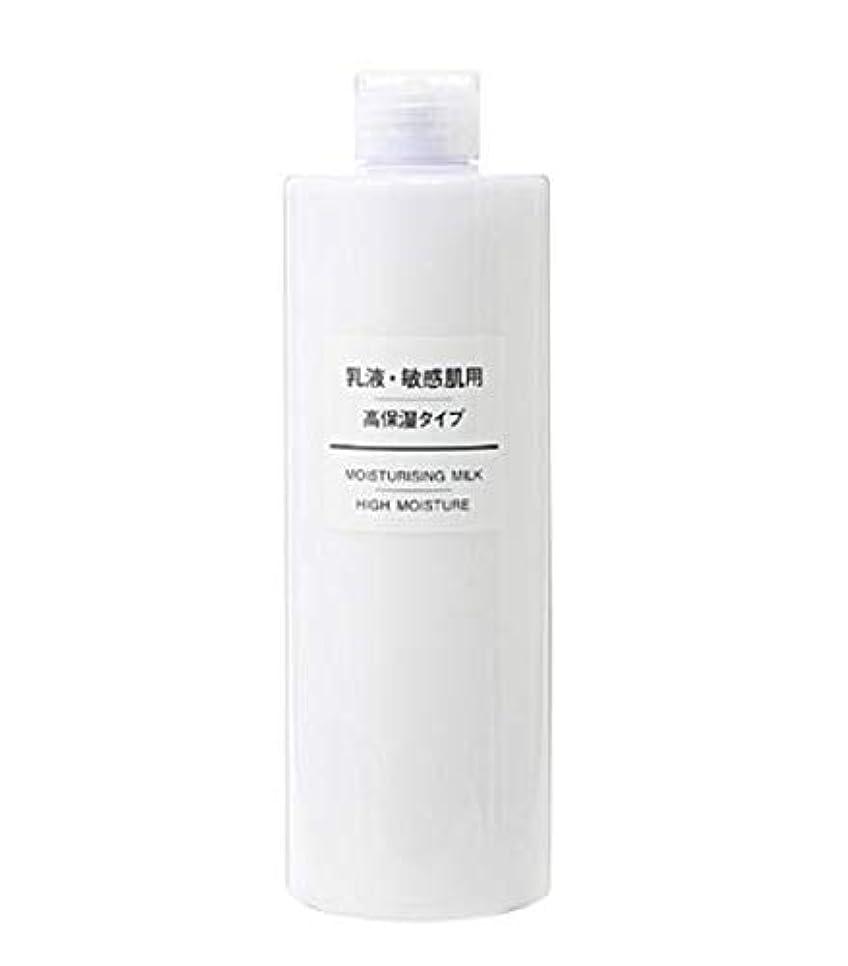 一定エンジニア快い無印良品 乳液 敏感肌用 高保湿タイプ (大容量) 400ml