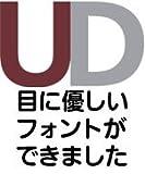 イワタ書体ライブラリー OpenType イワタUD丸ゴシックB