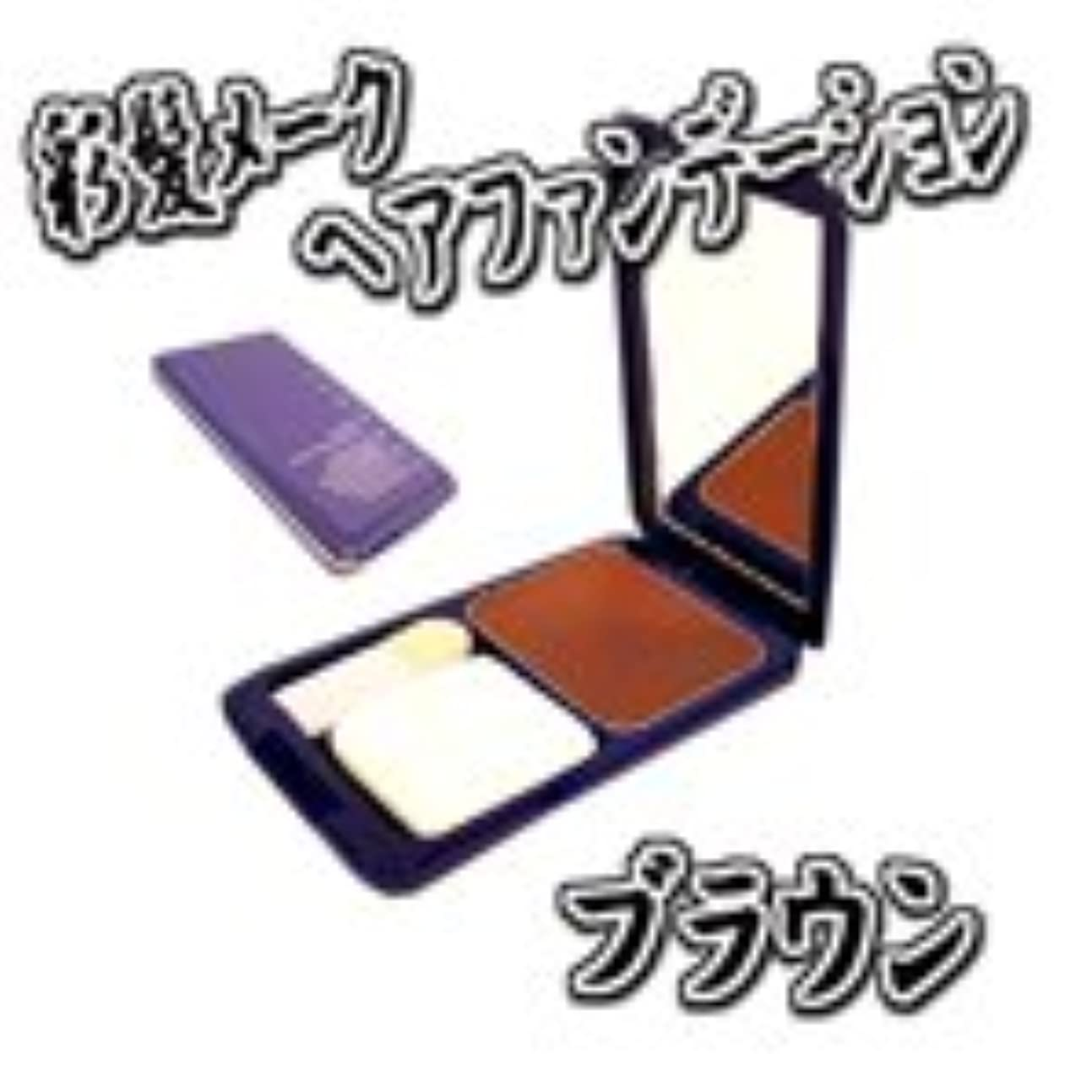 手うねるシャープジュモン 彩髪メーク ファンデーション 【ブラウン】 白髪隠し コンパクトタイプ