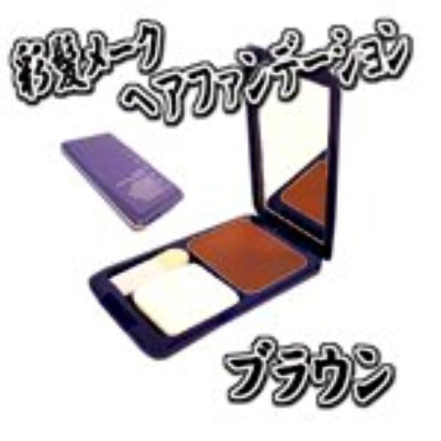 昼寝磁気ティッシュジュモン 彩髪メーク ファンデーション 【ブラウン】 白髪隠し コンパクトタイプ