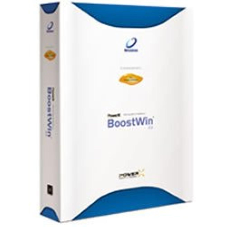 拾う置き場方向PowerX BoostWin 2.0 2ライセンスパック