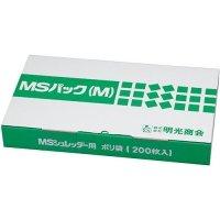 明光商会 シュレッダー用ゴミ袋 MSパック Mサイズ 1パック(200枚)