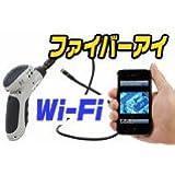 ファイバースコープカ  メラ【ファイバーアイ・Wi-Fi/FIBER-EYE Wi-Fi】スマホやiPadをモニターに出来る!