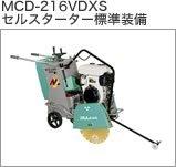 コンクリートカッター MCD-216VDXS