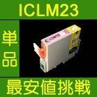 EPSON ICLM23(ライトマゼンタ) ⇒ (IC8CL23 対応) [純正互換] (関連商品:ICBK23,ICC23,ICM23,ICY23,ICLC23,ICLM23,ICGY23,ICMB23)