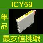 EPSON ICY59(イエロー) ⇒ (IC4CL59 対応) [純正互換] (関連商品:ICBK59,ICC59,ICM59,ICY59)