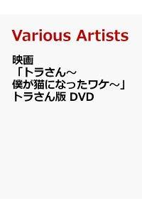 (店舗限定 映画「トラさん~僕が猫になったワケ~」トラさん版 DVD(天空きスリーブ+デジパック仕様)