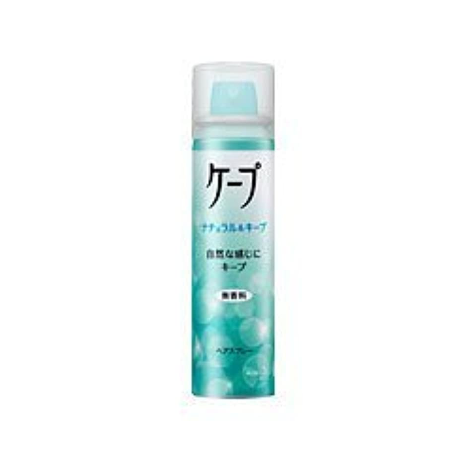 【花王】ケープ ナチュラル&キープ 無香料 50g ×10個セット