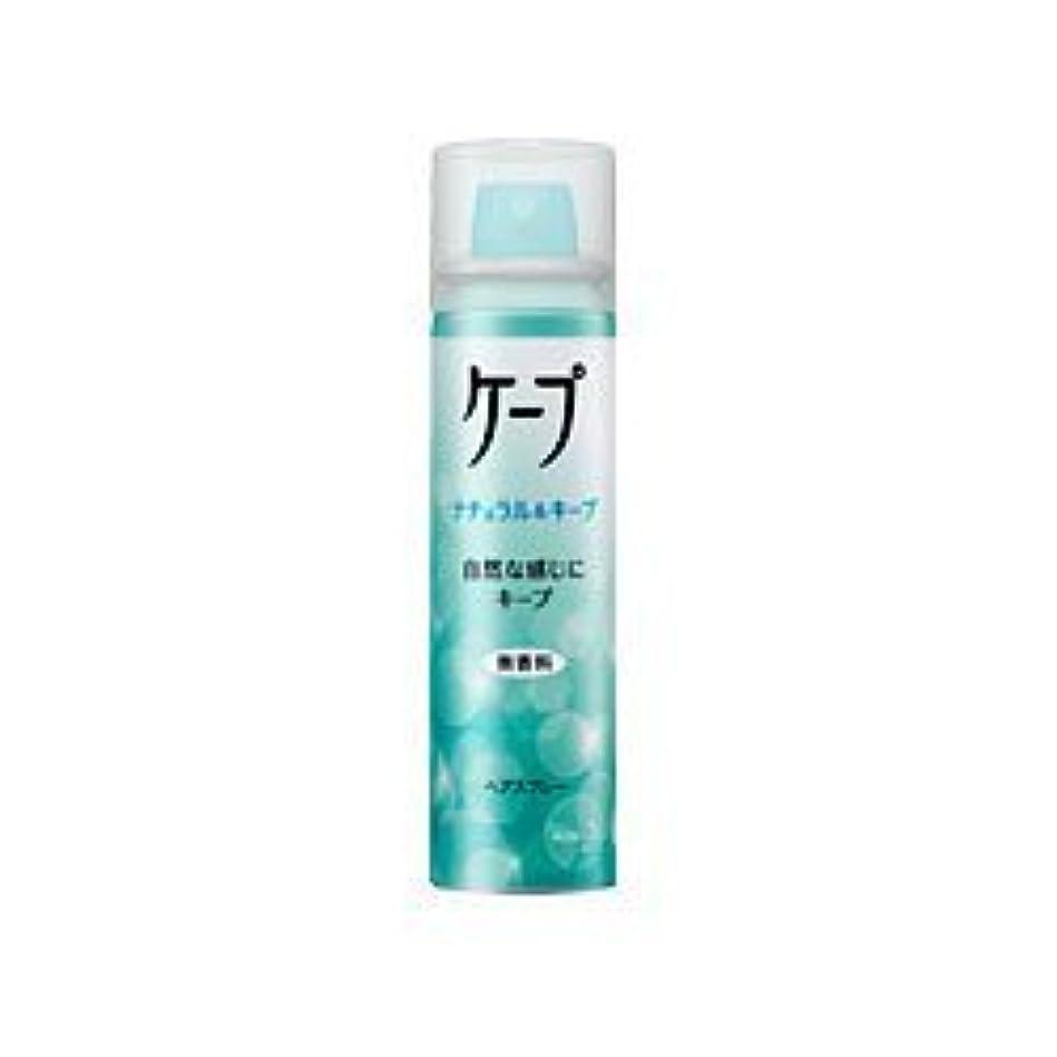 麻痺オレンジ中絶【花王】ケープ ナチュラル&キープ 無香料 50g ×10個セット