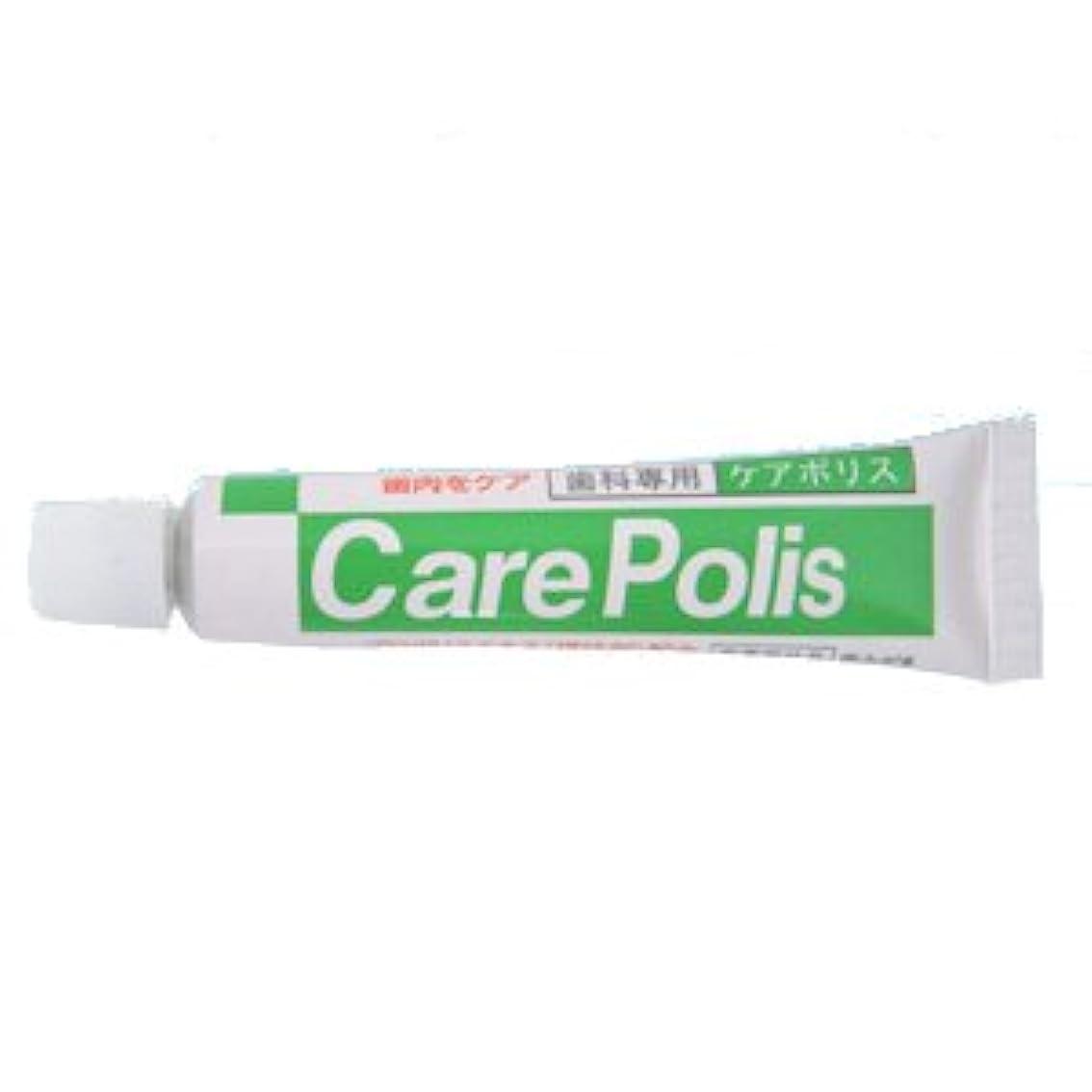 アライメントの前で重要な役割を果たす、中心的な手段となる薬用歯磨 ケアポリス 7g 医薬部外品