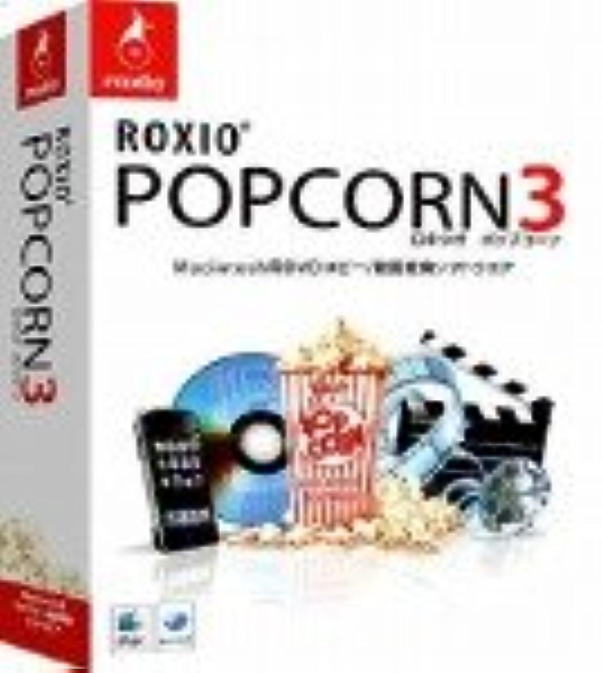 動機チーズとても多くのRoxio Popcorn 3