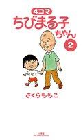 4コマちびまる子ちゃん (2) (ビッグコミックススペシャル)の詳細を見る