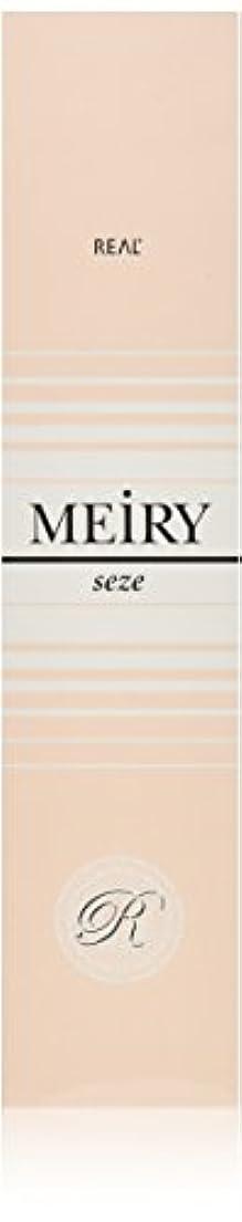 豪華な大脳抵抗メイリー セゼ(MEiRY seze) ヘアカラー 1剤 90g オリーブ