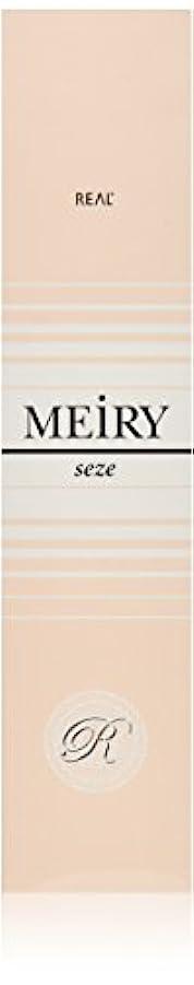 極端な死傷者一生メイリー セゼ(MEiRY seze) ヘアカラー 1剤 90g オリーブ