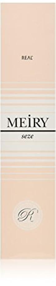 ロバ鳴らす必要とするメイリー セゼ(MEiRY seze) ヘアカラー 1剤 90g オリーブ