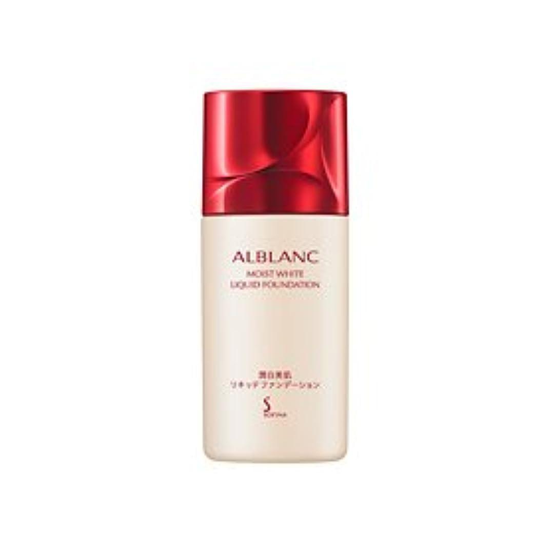 アジア人である防止ソフィーナ アルブラン 潤白美肌 リキッドファンデーション ベージュオークル03 30ml