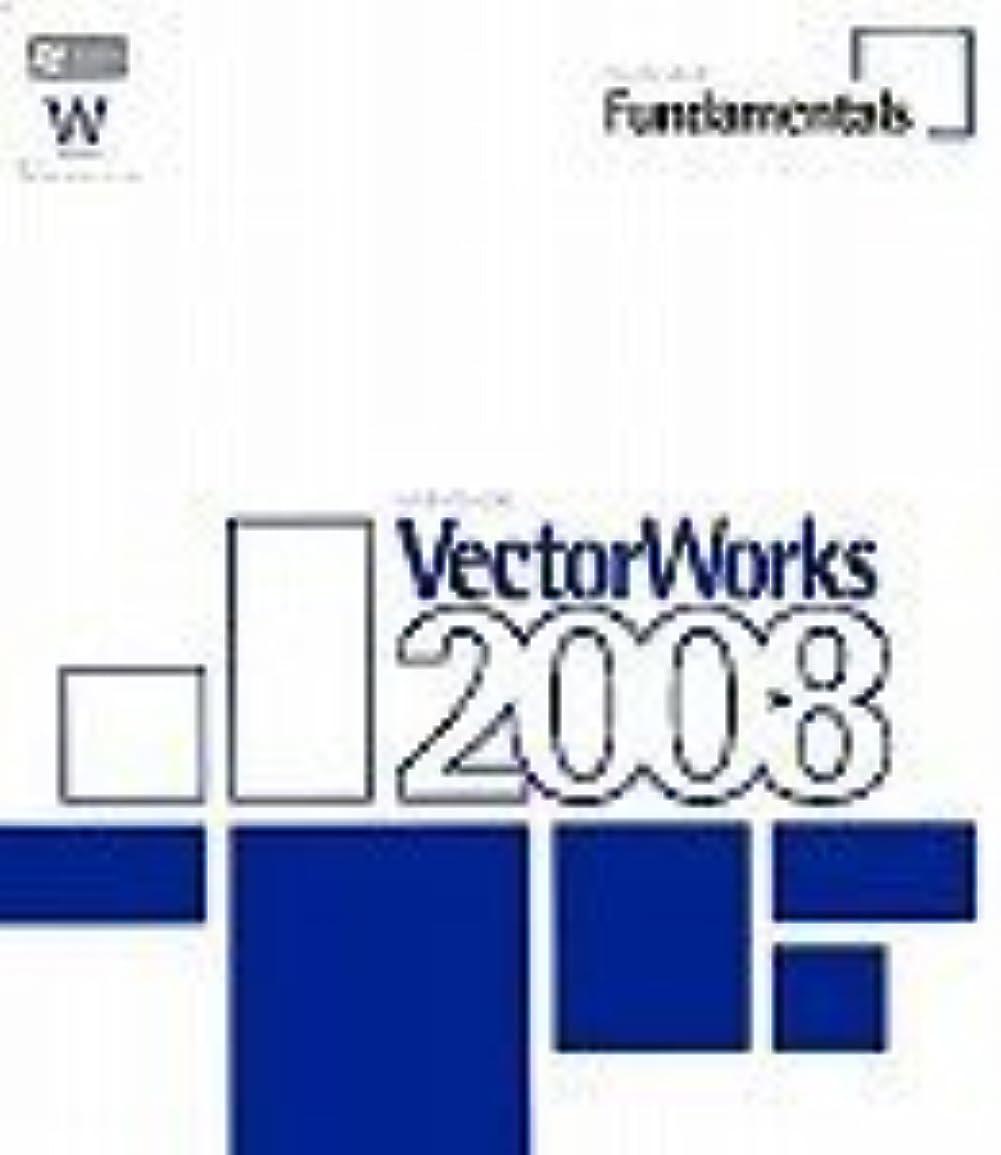 契約したキャロラインジュニアVectorWorks Fundamentals 2008 日本語版 基本パッケージ Windows版