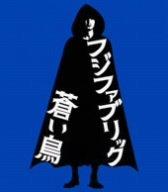 蒼い鳥♪フジファブリックのCDジャケット