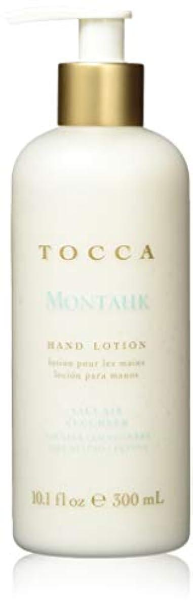 しかしながら鉛筆いくつかのTOCCA(トッカ) ボヤージュ ハンドローション モントーク 300mL (手肌用保湿 ハンドクリーム キューカンバーの爽やかな香り)