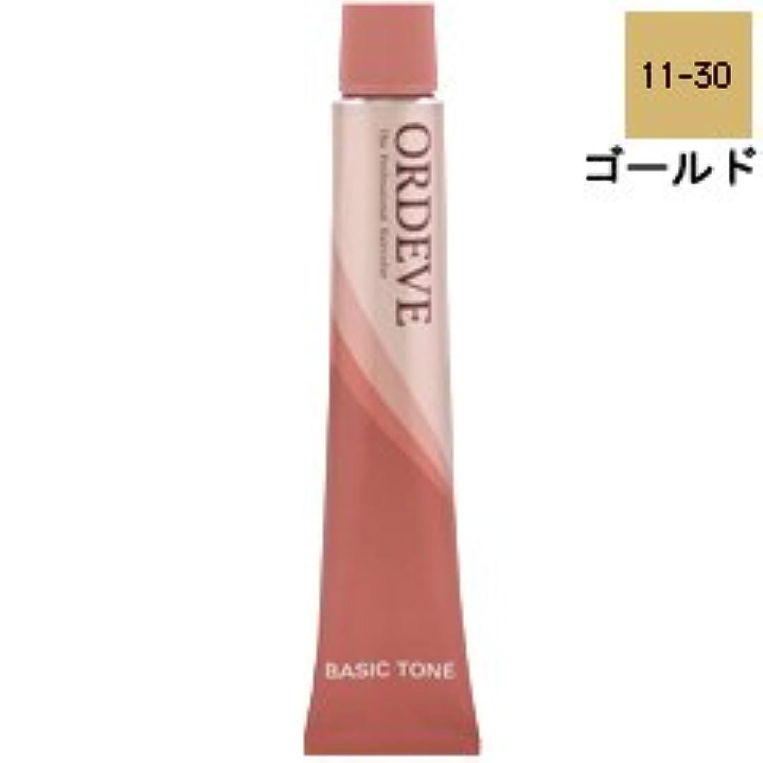 【ミルボン】オルディーブ ベーシックトーン #11-30 ゴールド 80g