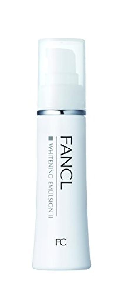 東寸法急降下(旧)ファンケル(FANCL) ホワイトニング 乳液 II しっとり 1本 30mL