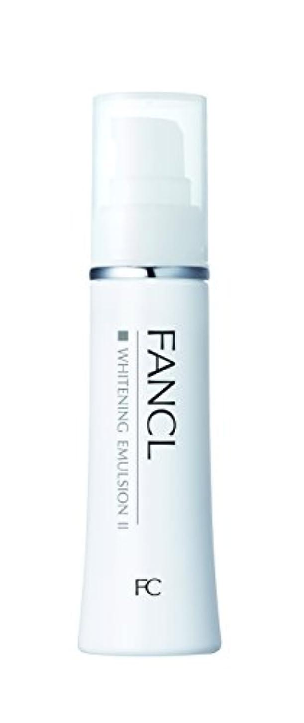 ステートメント有益な医療過誤(旧)ファンケル(FANCL) ホワイトニング 乳液 II しっとり 1本 30mL