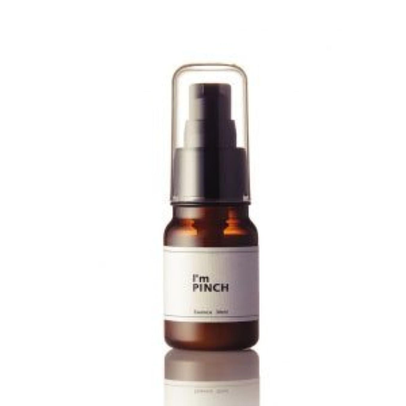 剃るメッセンジャーアラーム乾燥からお肌を救う美容液 I'm PINCH(アイムピンチ)10ml