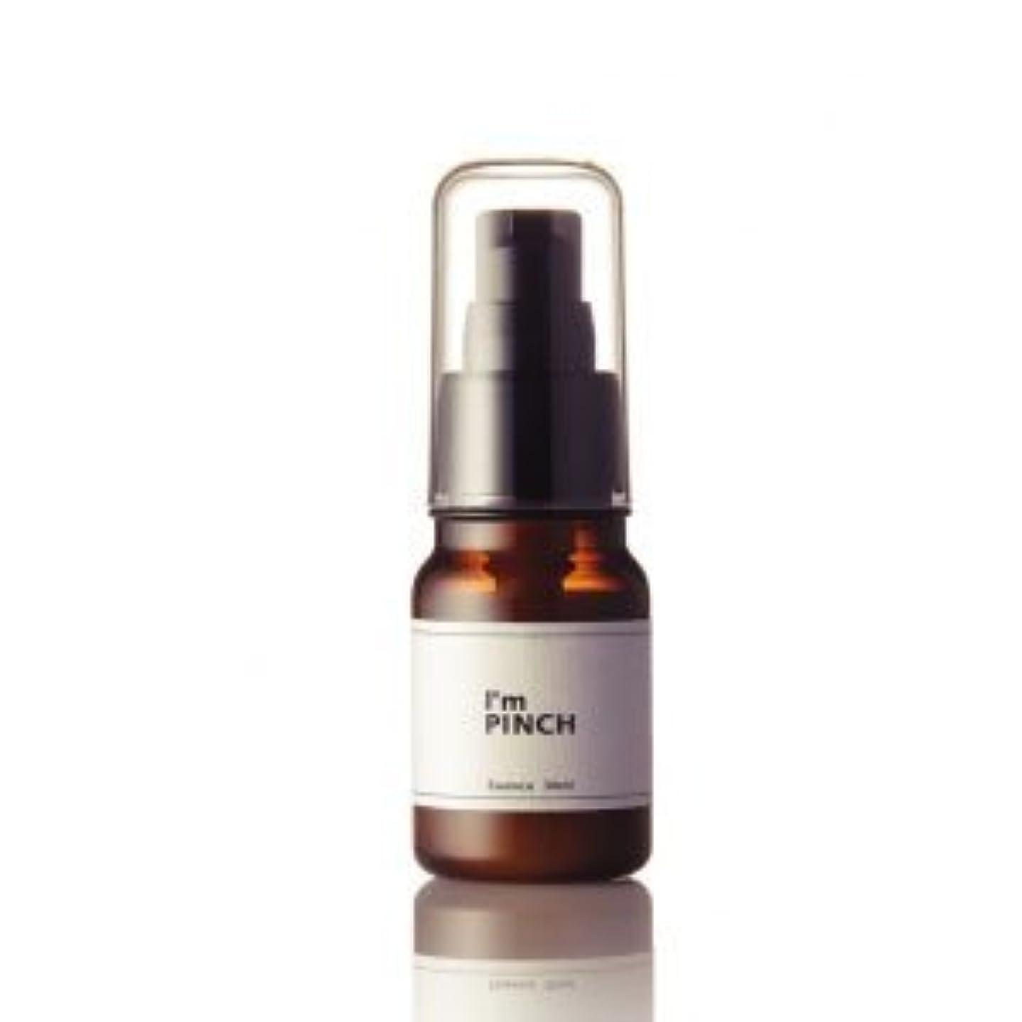 顧問言い直す影響乾燥からお肌を救う美容液 I'm PINCH(アイムピンチ)10ml