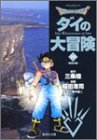 DRAGON QUEST ダイの大冒険(22)閃光の章 (集英社文庫コミック版)
