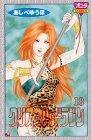 クリスタル☆ドラゴン (18) (Bonita comics)の詳細を見る