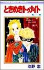 ときめきトゥナイト (22) (りぼんマスコットコミックス)