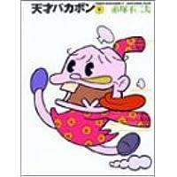 天才バカボン (9) (竹書房文庫)