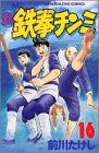 新鉄拳チンミ(16) (講談社コミックス月刊マガジン)