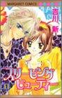 スリーピングビューティー 1 (マーガレットコミックス)