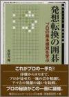 発想転換の囲碁―プロの基本感覚を学ぶ (MYCOM囲碁文庫)