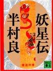 妖星伝 (4) (講談社文庫)