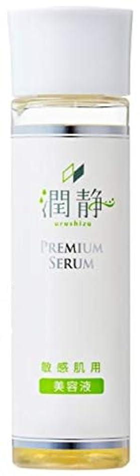 リビングルームモニカ製油所潤静 うるしず 敏感肌用美容液 150ml(約1ヵ月分) 赤ちゃんにも使える!
