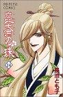 崑崙の珠 14 (プリンセスコミックス)の詳細を見る