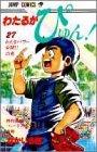 わたるがぴゅん! (27) (ジャンプ・コミックス)