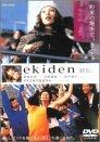 ekiden[駅伝] [DVD]